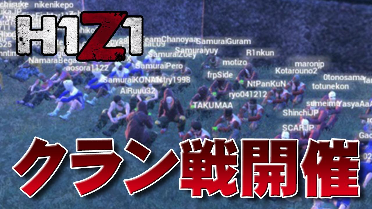 8/14(日)第15回H1Z1BR クラン戦 開催