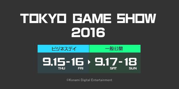 9月16日&18日!! Tokyo Game ShowのTwitch.tvブースに出演決定!!