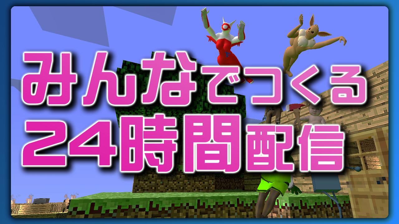 3月11日 21:00~ 『みんなでつくる24時間配信』開催!!