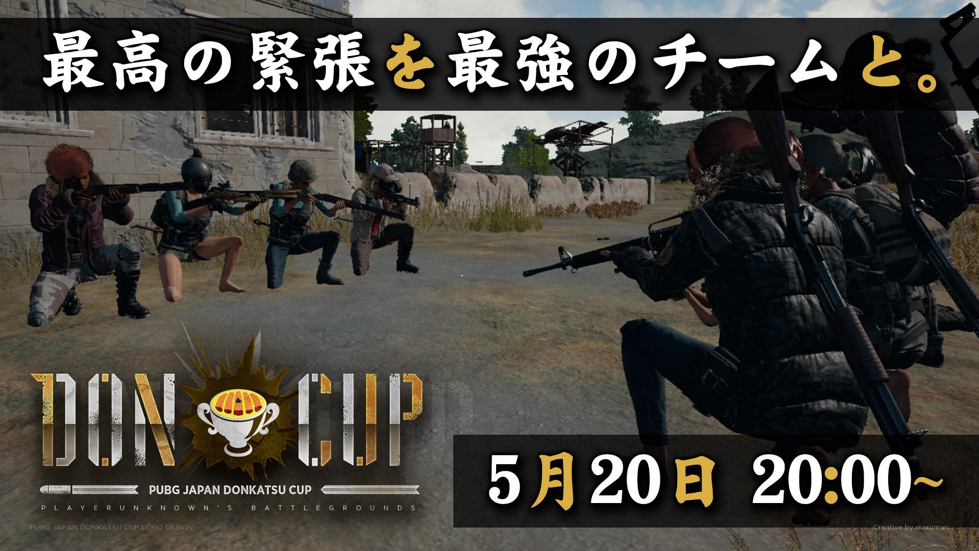 5月20日 PUBGJAPAN DONKATSU CUP SQUAD 開催予定