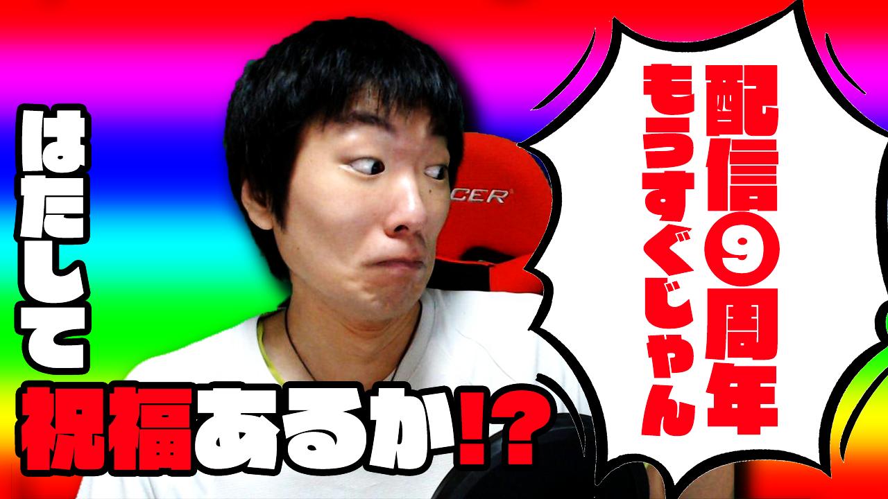 とうとう配信9周年!! 記念配信決定!!