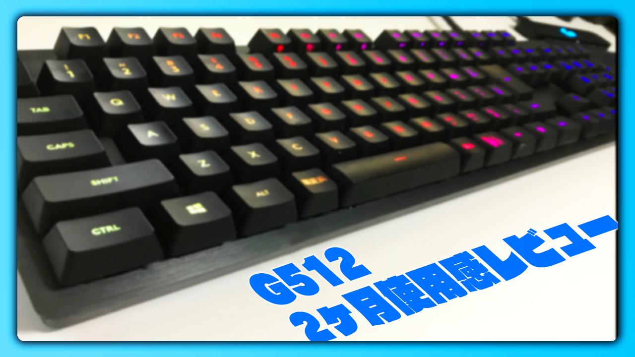 【レビュー】LogicoolG新作キーボード G512 を使い込んでみた!