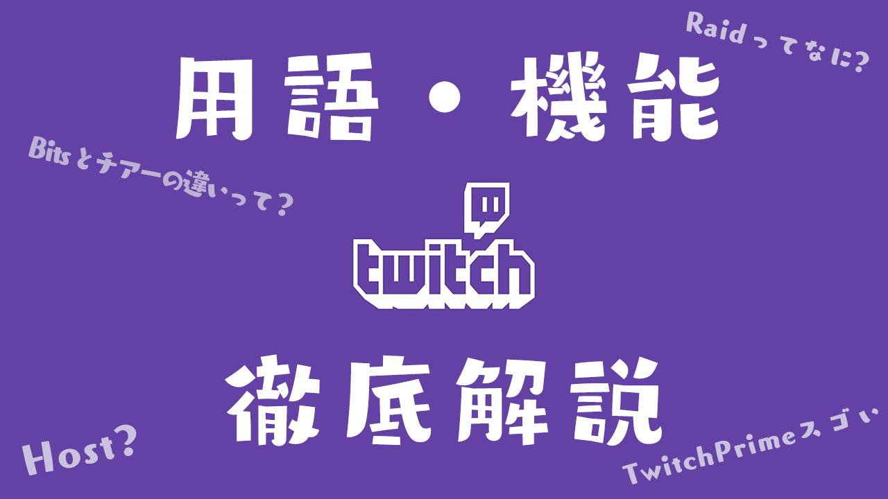 【決定版】初心者のためにTwitch.tvを徹底解説してみた