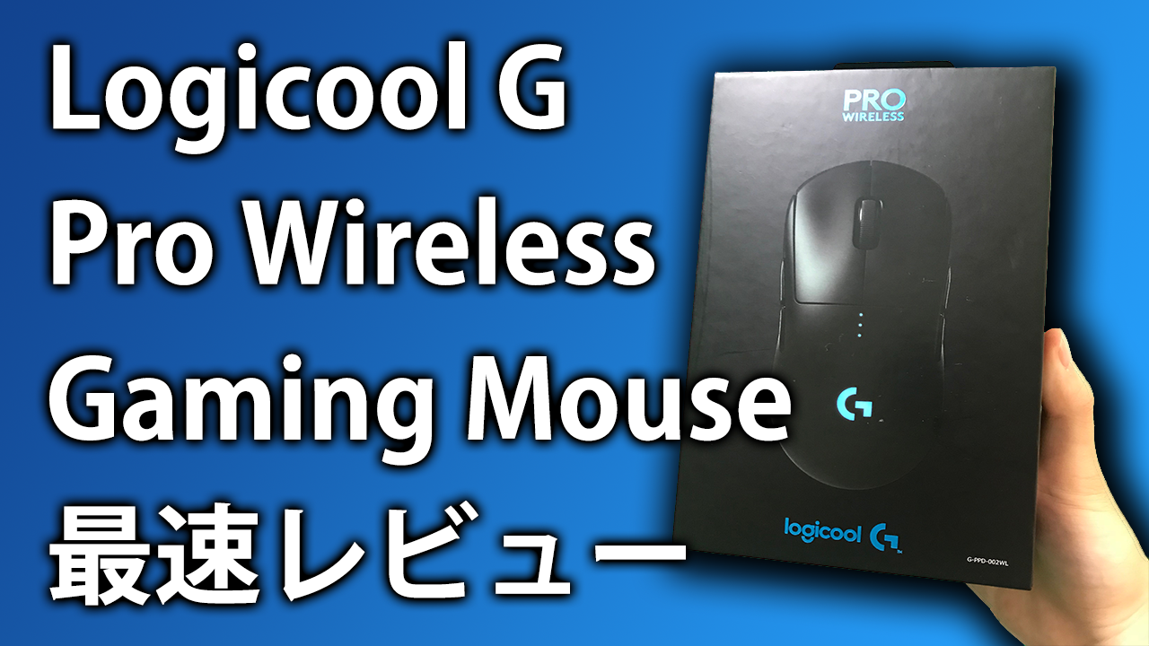 LogicooG Pro Wireless Gaming Mouseが最高にお勧めな理由