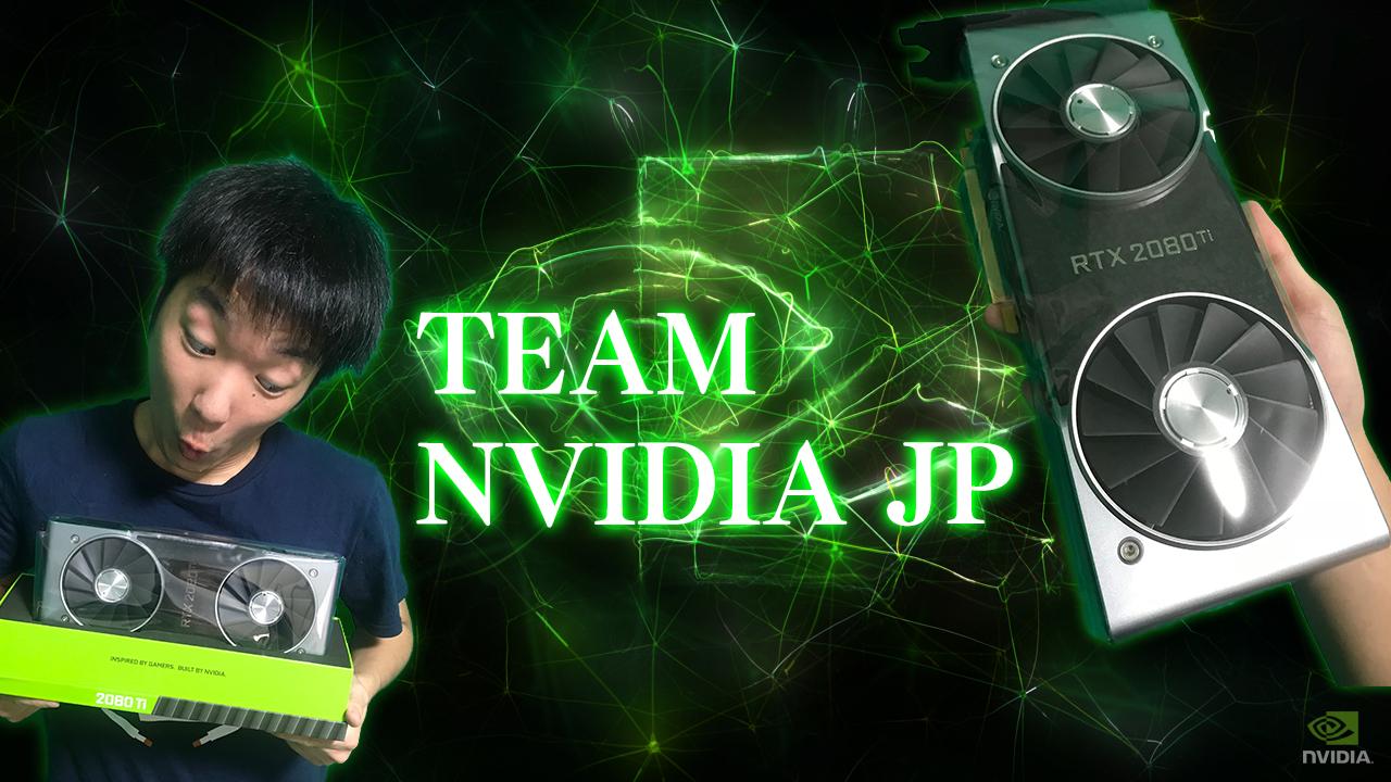TEAM NVIDIA JP に所属しました