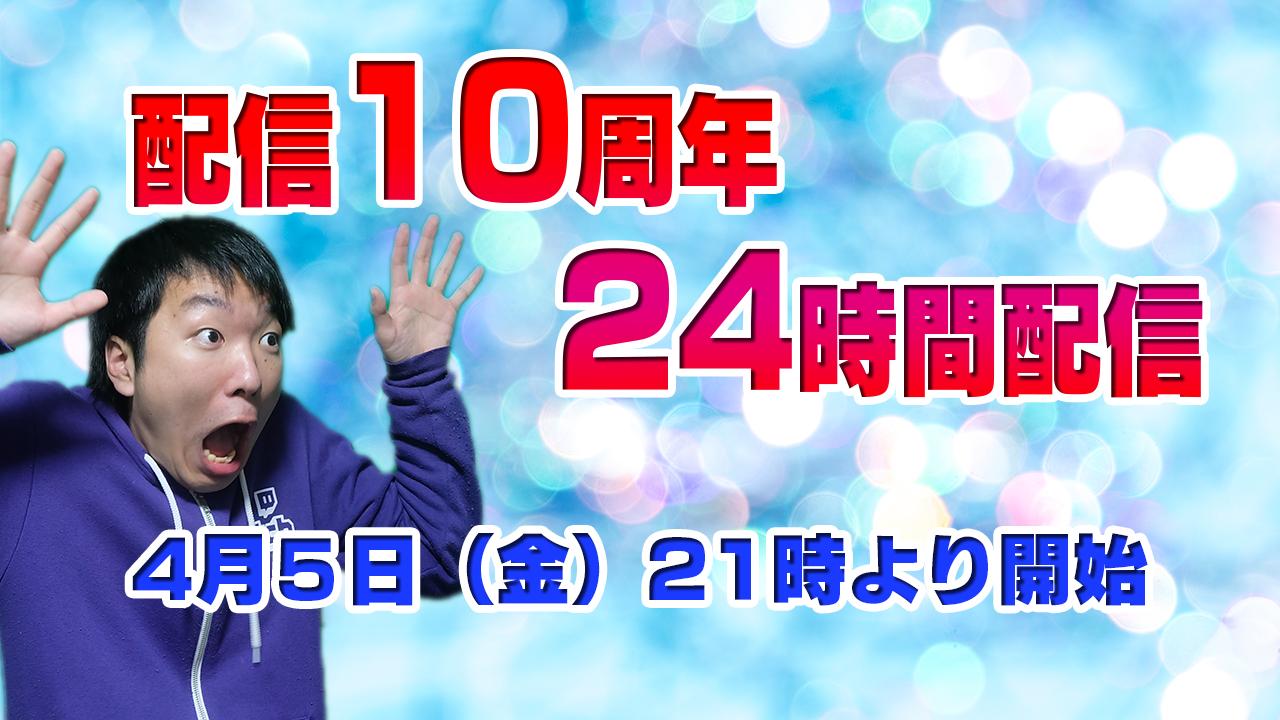 祝!ShoboSukeは配信10周年になります!
