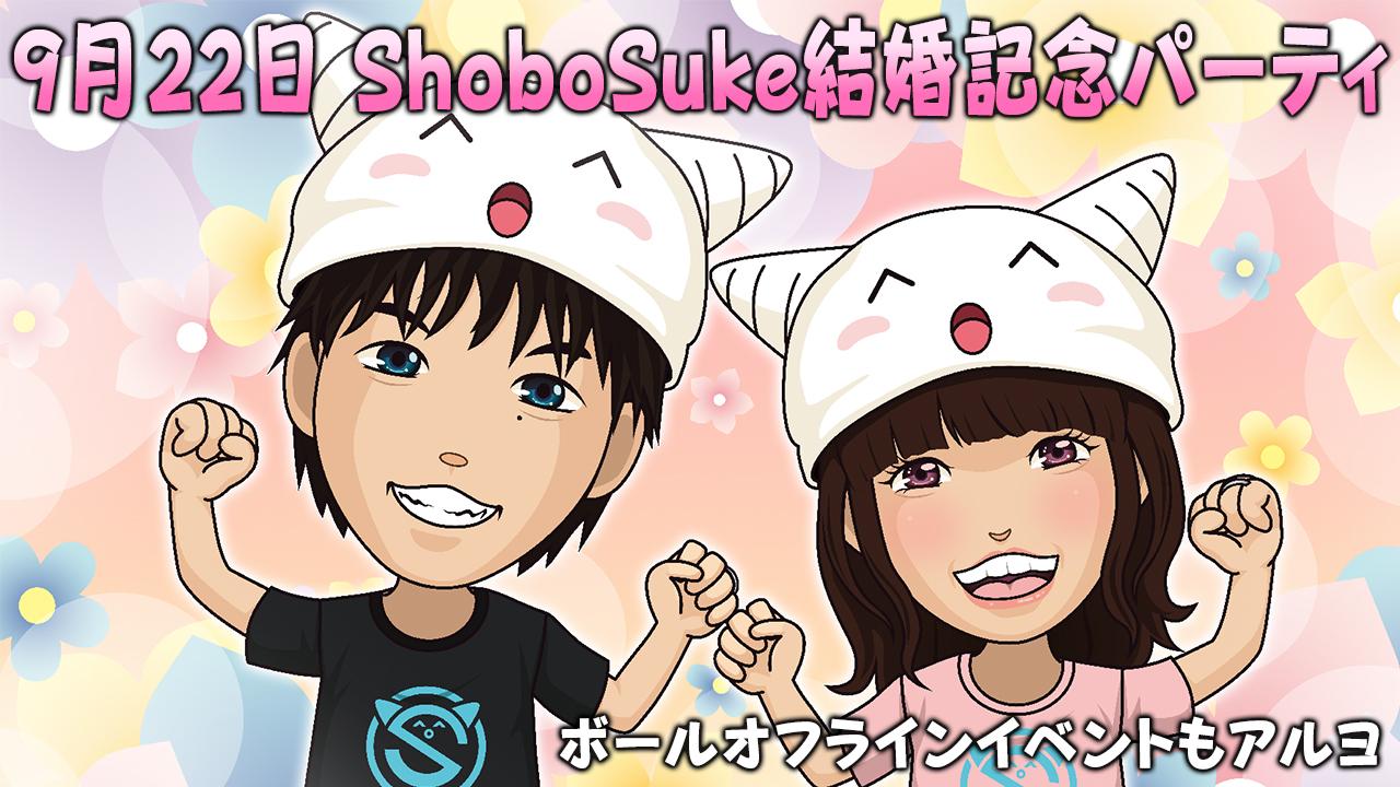9月22日 ShoboSuke結婚記念パーティを秋葉原『MOGRA』にて開催します!!
